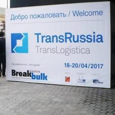 Выставка «TransRussia - 2017».